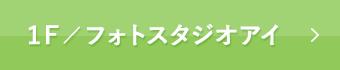 1F/フォトスタジオアイ