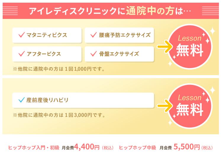 月会費5400円