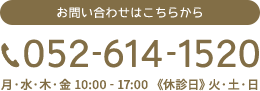 052-614-1520