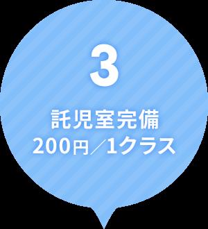 託児室完備200円/1クラス