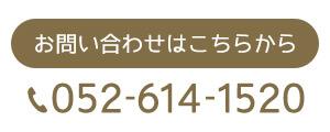 お問い合わせはこちらから 052-614-1520