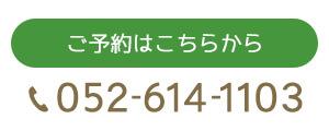 ご予約はこちらから 052-614-1103