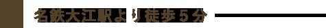 名鉄大江駅より徒歩5分